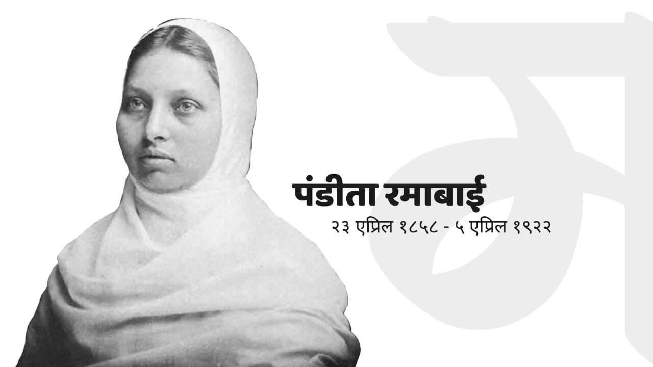 पंडिता रमाबाई | Pandita Ramabai