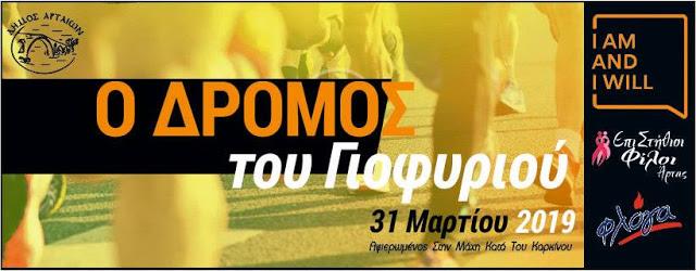 Άρτα: Πάνω Από 3.500 Δρομείς Τρέχουν Αύριο Στον 5ο Δρόμο Του Γιοφυριού!