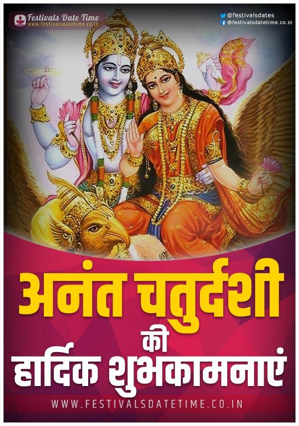 Anant Chaturdashi Hindi Wallpapers Download