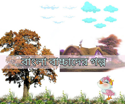 bengali cartoon, rupkothar golpo bangla cartoon, bangla story, bangla cartoon, bangla rupkothar golpo, bangla golpo, cartoon bangla, fairy tales, rupkothar golpo bangla, bengali kids stories, bangla story for kids, bengali stories for childrens, bengali stories for kids, koo koo tv bengali, রুপকথার গল্প.
