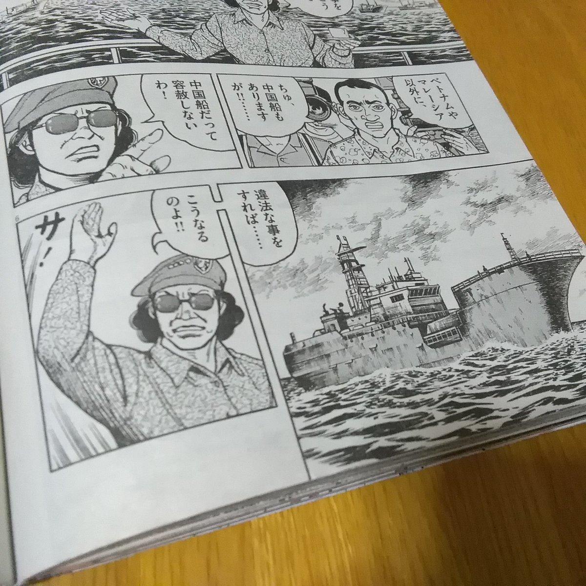 Komik Jepang Susi Pudjiastuti