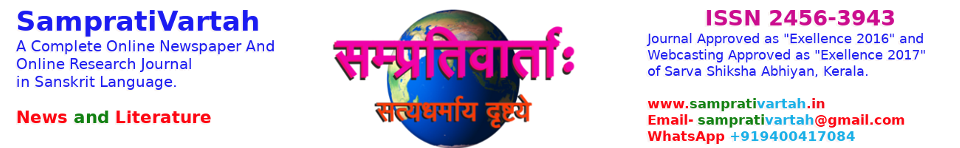 सम्प्रति वार्ताः A COMPLETE ONLINE NEWSPAPER & E-JOURNAL IN SANSKRIT LANGUAGE