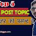 Top 5 blog post Topic जिसे user ज्यादा search करते है.