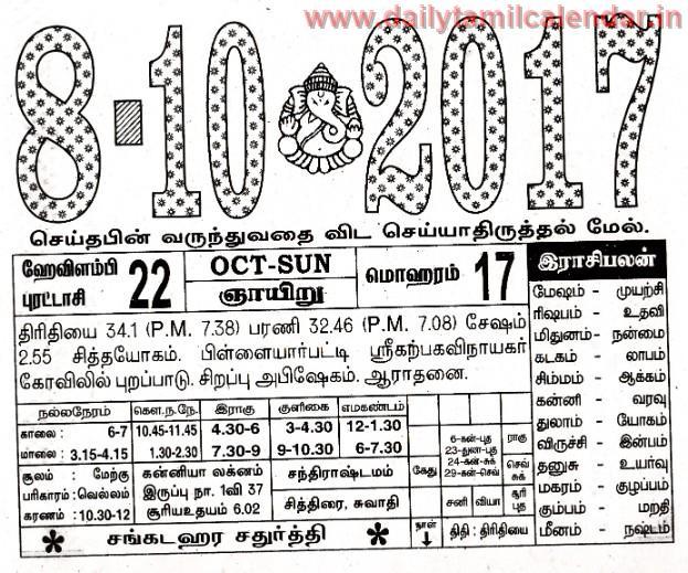 tamil calendar daily tamil calendar 2018