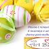 Feliz Páscoa | Loja Artebella