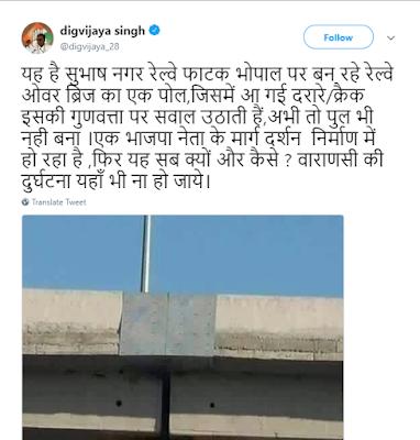 Misleading Tweet Of Digvijay Singh Congress