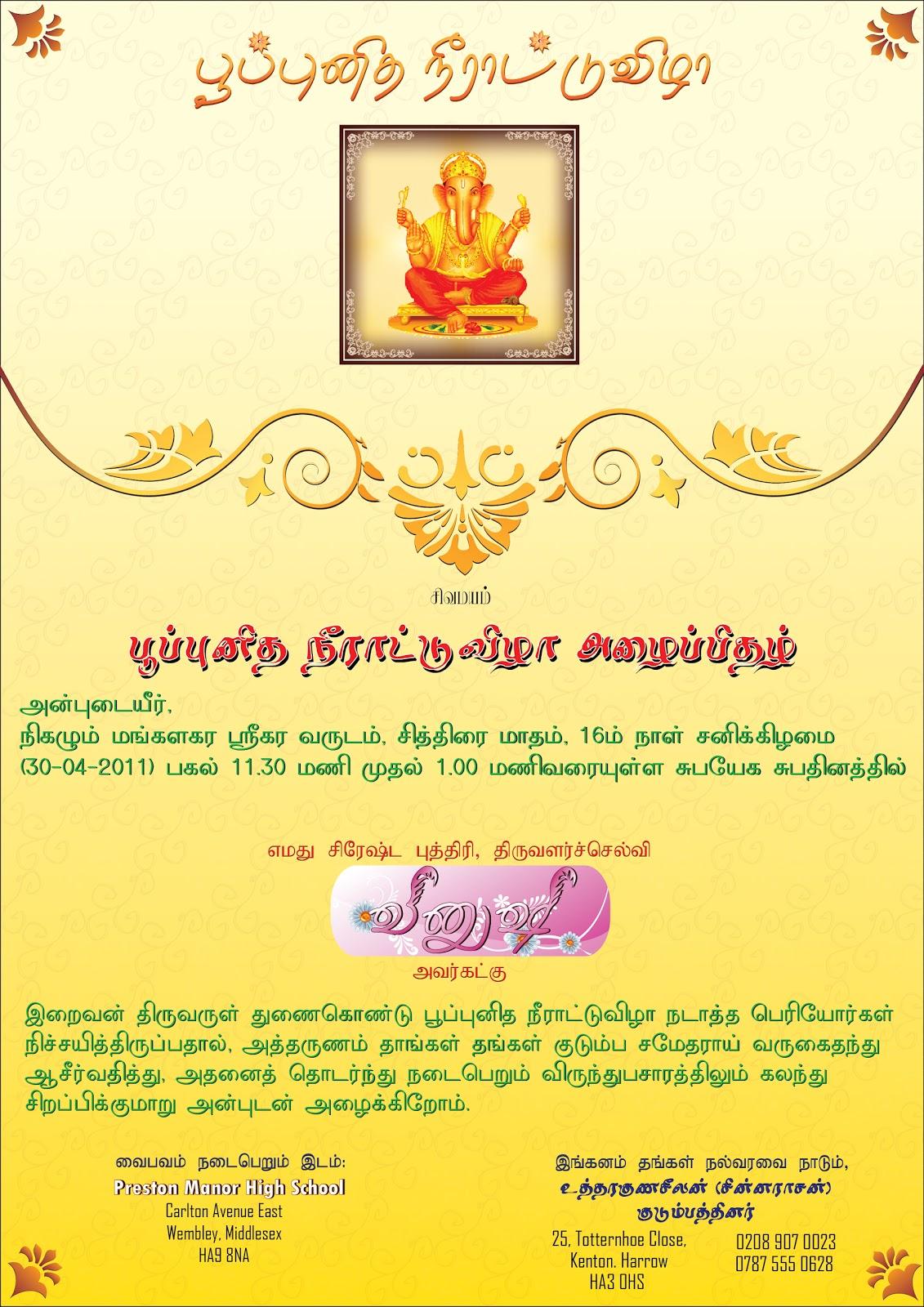Sample Puberty Ceremony Invitation Cards
