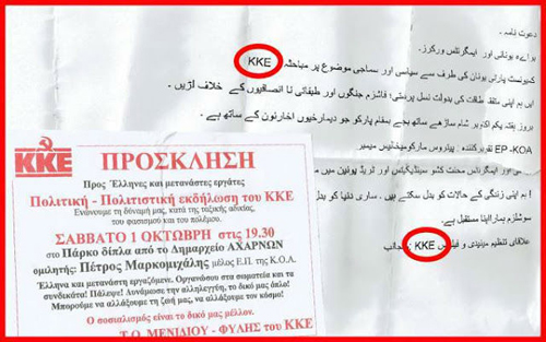 ΑΥΤΟ δεν έχει ξανά γίνει! ΣΟΚ! Ελληνικό ΚΟΜΜΑ τυπώνει στα ΑΡΑΒΙΚΑ προκηρύξεις…(ΦΩΤΟ)