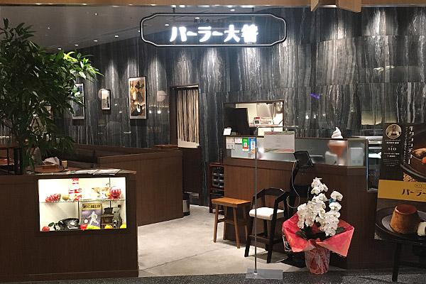 東急プラザ(渋谷フラスク)にある洋食レストラン『純洋食とスイーツ パーラー大箸』の外観