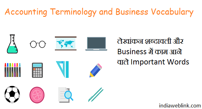 Accounting terminology or glossary and business vocabulary in hindi accounting important words
