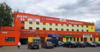 f43b743e3f9e Рынки и торговые центры  Торговый центр «Парк 11» (бывшая ...