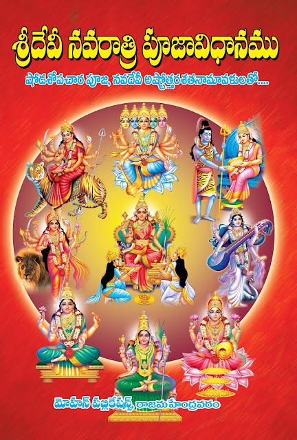 శ్రీ దేవీ పూజాకల్పం   Sri Devi Poojakalpam
