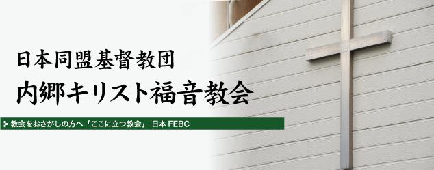 日本同盟基督教団内郷キリスト福音教会