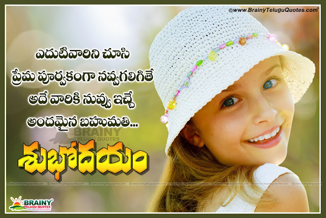 Here is Best Telugu Good morning Greetings wishes quotes images, Telugu Good morning wishes images wallpapers, cute Telugu good morning best Quotes and Messages online for friends,Best Good Morning Quotes Wishes Photos In Telugu images,New Good Heart Quotes and Good Morning telugu Wishes images online, Good morning Quotes messages in Telugu, Telugu Good Morning inspirational Quotes,Latest Telugu good morning quotes messages greetings, Latest telugu good morning messages for friends