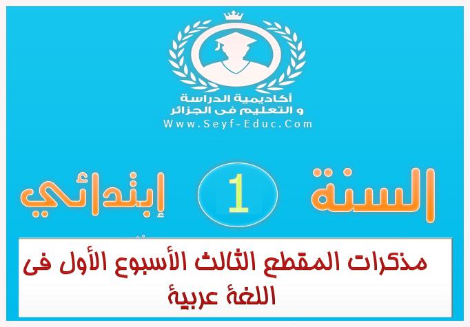 مذكرات المقطع الثالث الأسبوع الأول في اللغة عربية سنة أولي ابتدائي الجيل الثاني