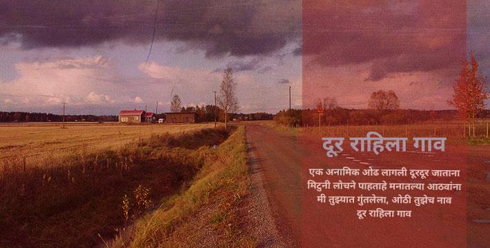 दूर राहिला गाव - मराठी कविता | Dur Rahila Gaav - Marathi Kavita