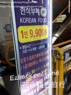 釜山西面韓式自助餐價錢
