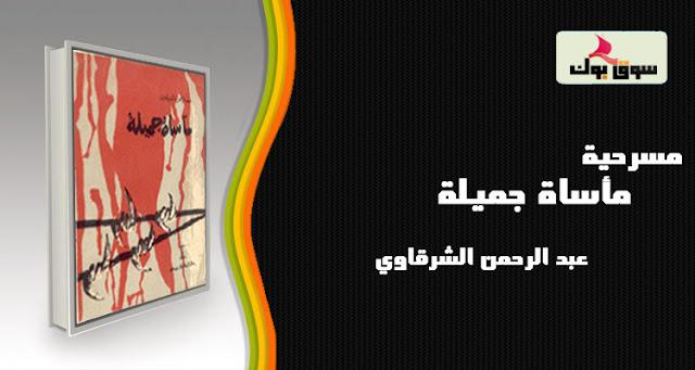 مسرحية - مأساة جميلة - عبد الرحمن الشرقاوى