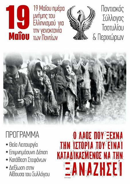 Εκδηλώσεις για την ημέρα Μνήμης της Γενοκτονίας των Ελλήνων του Πόντου από την Εύξεινο Λέσχη Φιλώτα