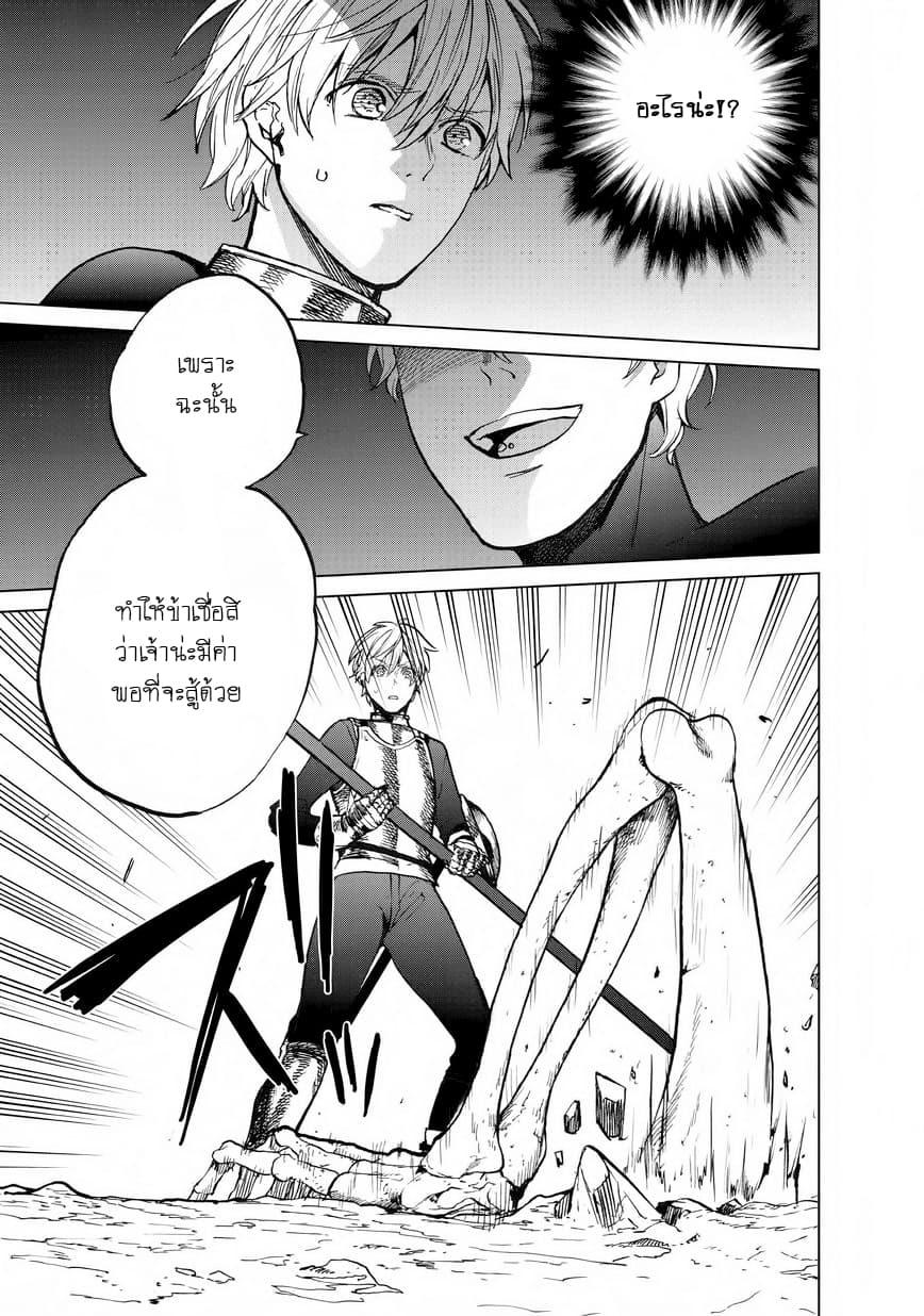 อ่านการ์ตูน Saihate no Paladin ตอนที่ 10 หน้าที่ 5