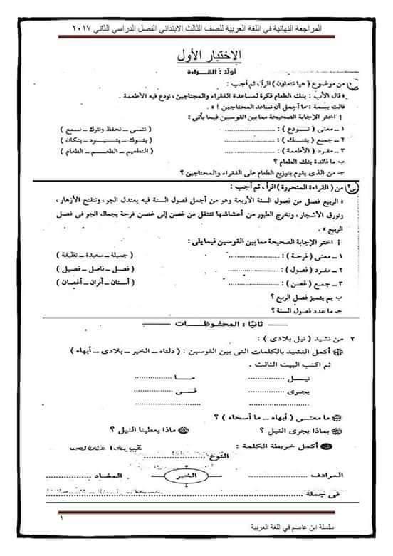 7 امتحانات لغة عربية للصف الثالث الابتدائى الترم الثانى 2017 لا
