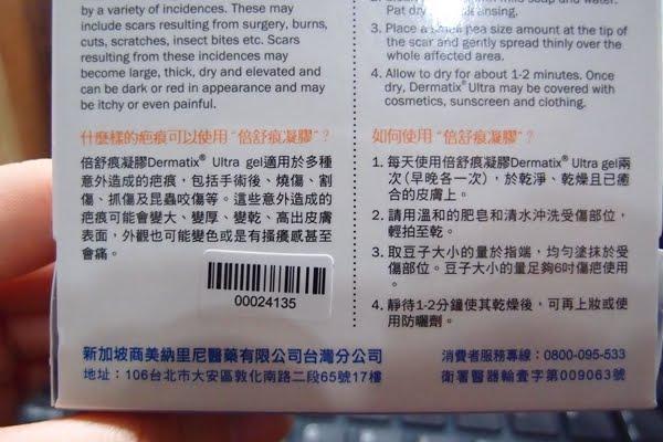【車禍日記】→除疤軟膏比一比,倍舒痕、美德凝膠各擦一處傷口試試看