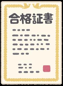 賞状のイラスト(合格証書)