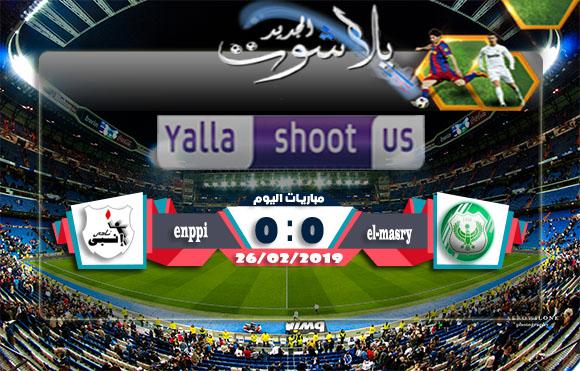 اهداف مباراة المصري البورسعيدي وإنبي اليوم 26-02-2019 الدوري المصري
