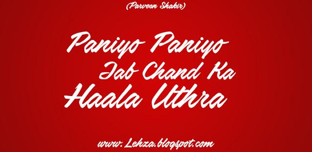 Paniyun Paniyun Jab Chand Ka Haala Uthra By Parveen Shakir