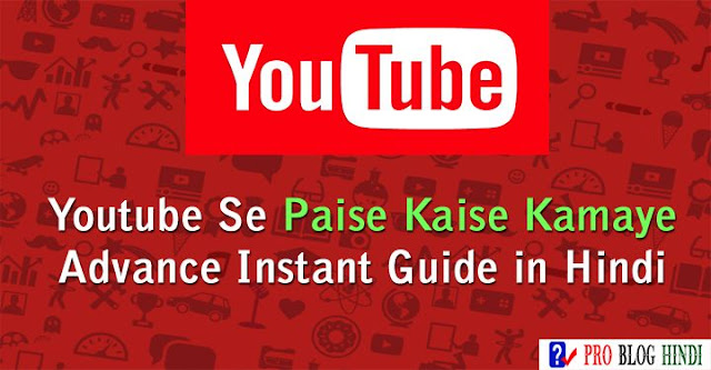 youtube se paise kaise kamaye, how to make money from youtube in hindi, youtube channel se paise kaise kamaye
