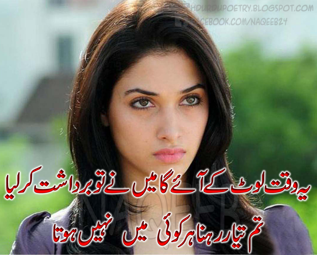 latest 2 line urdu poetry pics ~ Stylish DP Girls