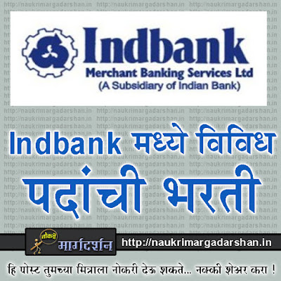 IndBank, banking jobs, bank vacancy, indbank recruitment