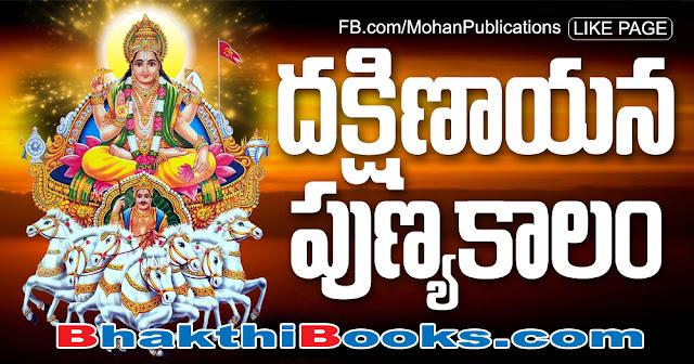 సూర్యుడు కర్కాటక సంక్రమణం - దక్షిణాయన పుణ్యకాలం | Dakshinayana | Shayani Ekadashi | Tholi Ekadasi | Lord Vishnu | Lord Surya | Lord Surya Bhagavan | Surya Bhagavan | Suryadeva | GRANTHANIDHI | MOHANPUBLICATIONS | bhaktipustakalu | BhakthiBooks | MohanBooks