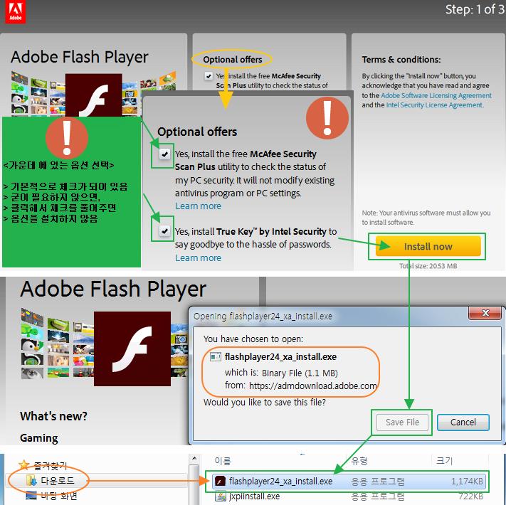 어도비 플래시 플레이어 (Adobe Flash Player) 다운로드 설치 삭제 하기