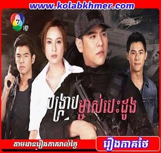 Bonkrab Mchas Besdong