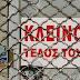 Θεσσαλονίκη: Κάθε ημέρα έκλειναν 2 επιχειρήσεις φέτος -Μειώθηκαν κατά 6.000 μέσα στην οικονομική κρίση