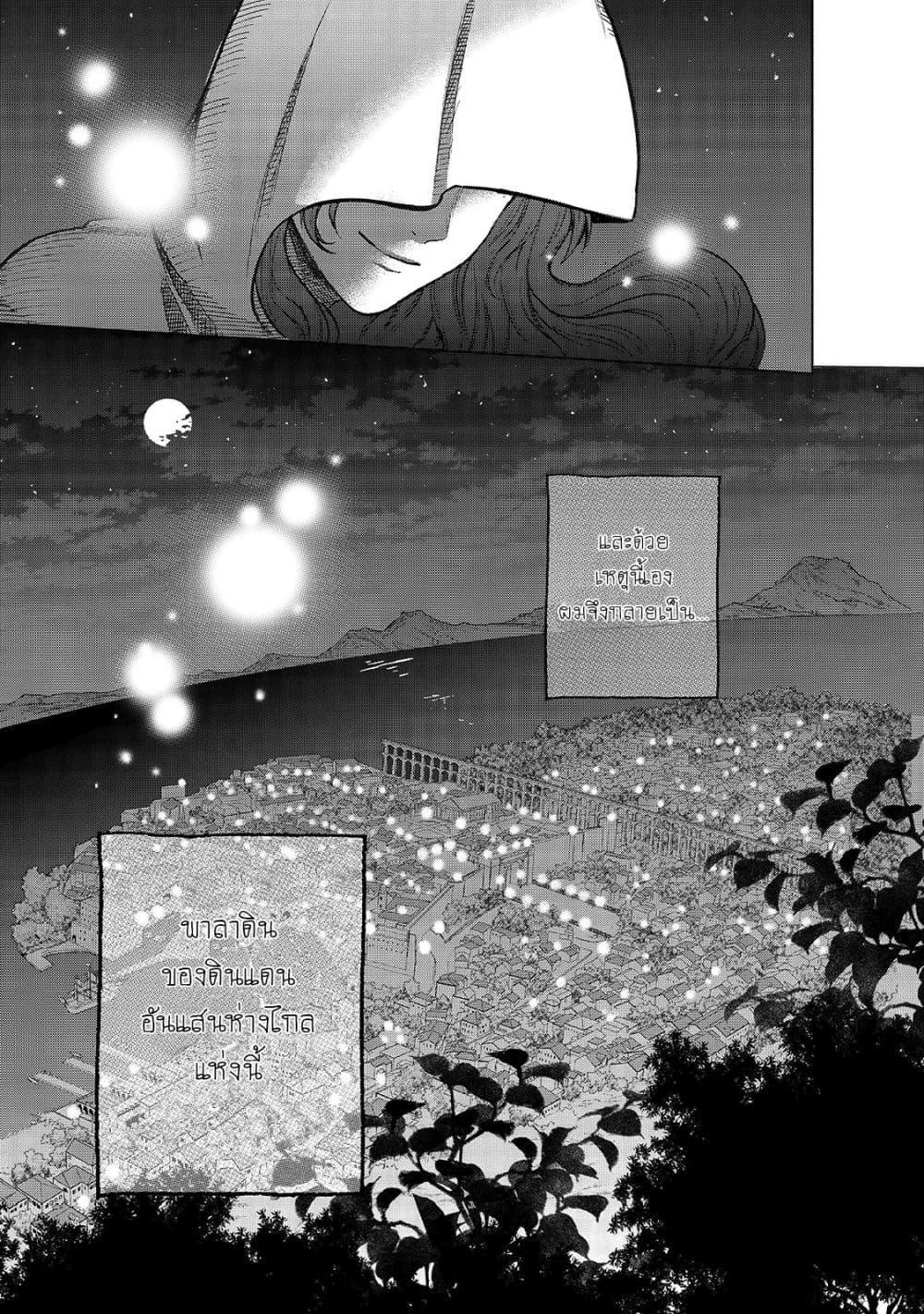 อ่านการ์ตูน Saihate no Paladin ตอนที่ 22 หน้าที่ 39