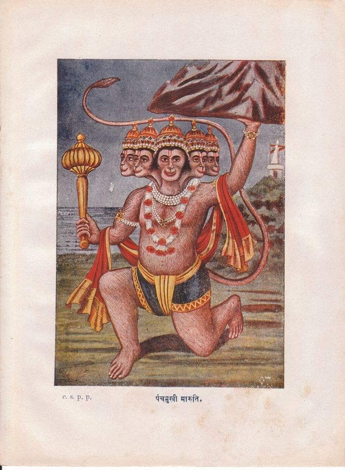 Five Headed Hanuman (Panchmukhi Maruti) - Indian Lithograph,  Chitrashala Press, Pune c1920-30