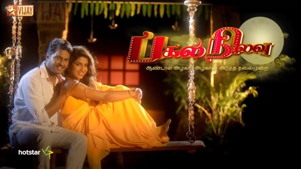 Pagal Nilavu,09th May 2016, Watch Online Pagal Nilavu Serial, Vijay TV Serial, 09.05.2016 , Episode 01