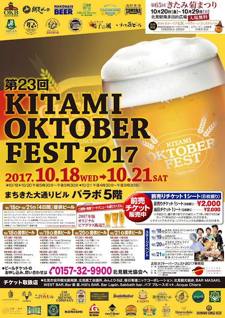 October Beer Festo, Kitami City, Hokkaido