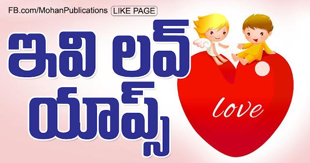 ఇది యాప్ లవ్ BestLoveApps Valentinesday Bestgift For Valentinesday LoveApps BhakthiPustakalu BhaktiPustakalu Bhakthi Pustakalu Bhakti Pustakalu