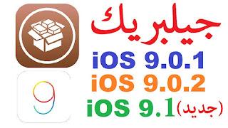 روابط تحميل iOS 9.1 للايفون و الايباد