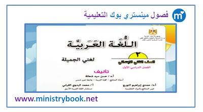 كتاب اللغة العربية للصف الثانى الابتدائي 2018-2019-2020-2021