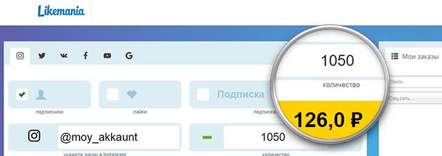 накрутка лайков в Вконтакте