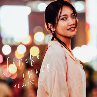 雨のラブソング-歌詞-井上苑子