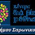 Συνεχίζονται οι δράσεις κατάρτισης και επιμόρφωσης του Κέντρου Δια Βίου Μάθησης στο Δήμο Σαρωνικού