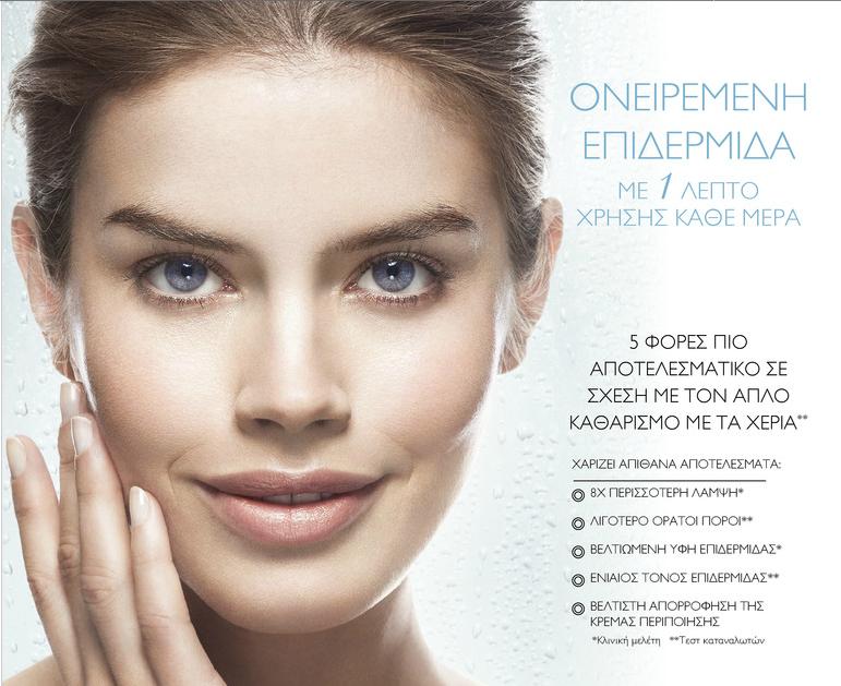 Σύστημα Καθαρισμού Προσώπου SkinPro 1 λεπτό
