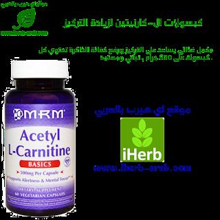 كبسولات نباتية لزيادة التركيز MRM, Acetyl L-Carnitine, 500 mg, 60 Veggie Caps
