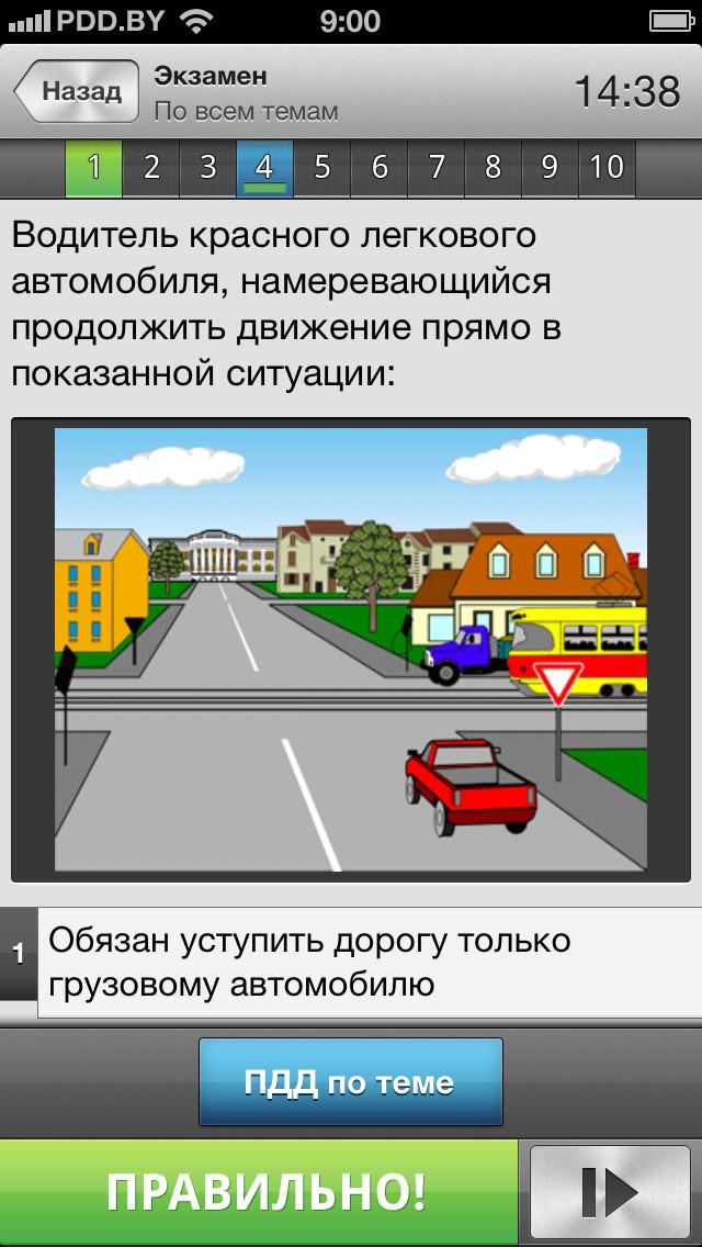 правила дорожного движения украины 2016 тесты онлайн