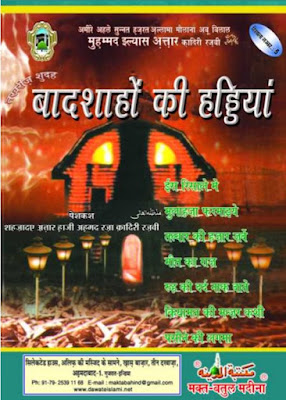 Download: Badshahon ki Hadiyan pdf in Hindi